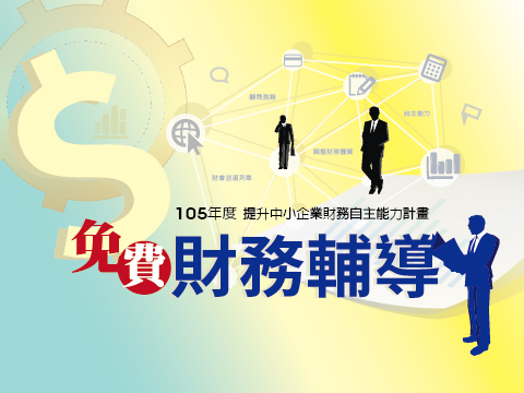 "<span class=alts><a href=""http://www.careernet.org.tw/n/Class-8938.html"" target=""_blank"">105年度提升中小企業財務自主能力計畫</a></span>"