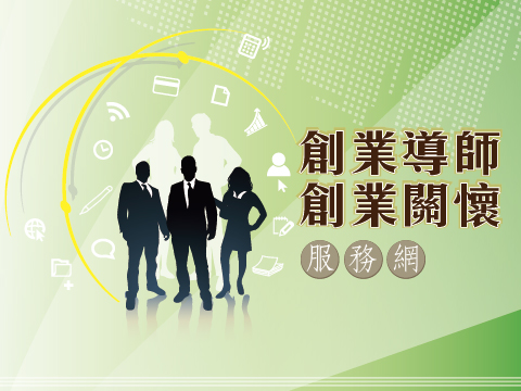"<span class=alts><a href=""http://www.careernet.org.tw/modules.php?name=web&amp;file=career_sup"" target=""_blank"">創業關還服務</a></span>"