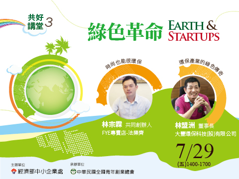 "<span class=alts><a href=""http://www.careernet.org.tw/n/Class-9304.html"" target=""_blank"">共好講堂#3 綠色革命-Earth &amp; Startups</a></span>"