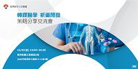 轉譯醫學與新藥開發策略分享交流會