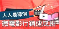 台中班)人人是導演!!微電影行銷速成班